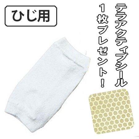 P-UP サポーター ひじ用 2枚入り【テラアクティブシール1枚プレゼント!】