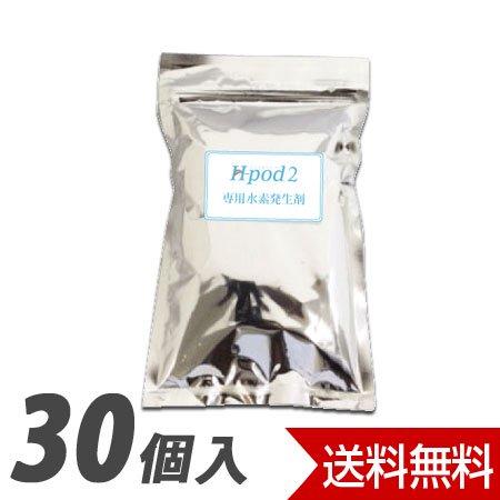 水素発生剤 30個入り 【H-pod2 エイチポットツー専用】