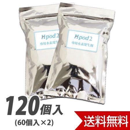 水素発生剤 120個入り (60個入×2) 【H-pod2 エイチポットツー専用】