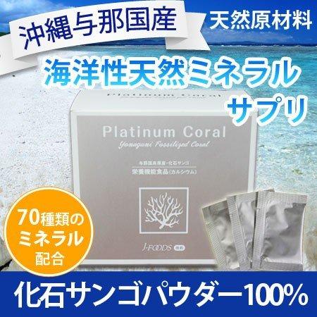 化石サンゴ100%パウダー プラチナコーラル 30包