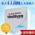 吸入用水素ガス生成器 VitalShare バイタルシェア