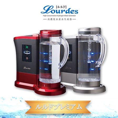 高濃度水素水&水素吸入器 ルルドプレミアム(Lourdes)吸入器セット付 メーカー1年保証(代引き不可)