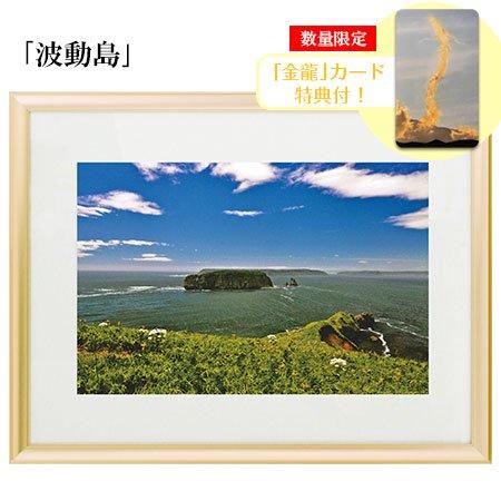 秋元隆良 奇跡の写真 「波動島」【金龍カード特典付!】代引き不可