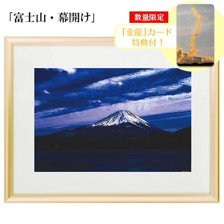 秋元隆良 奇跡の写真 「富士山・幕開け」【金龍カード特典付!】代引き不可