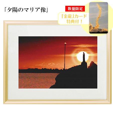 秋元隆良 奇跡の写真 「夕陽のマリア像」【金龍カード特典付!】代引き不可