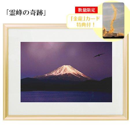 秋元隆良 奇跡の写真 「霊峰の奇跡」【金龍カード特典付!】