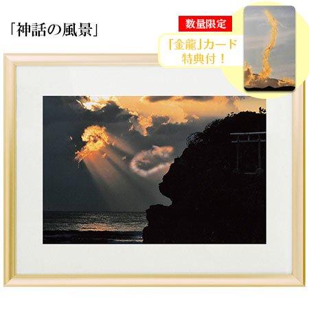 秋元隆良 奇跡の写真 「神話の風景」【金龍カード特典付!】代引き不可