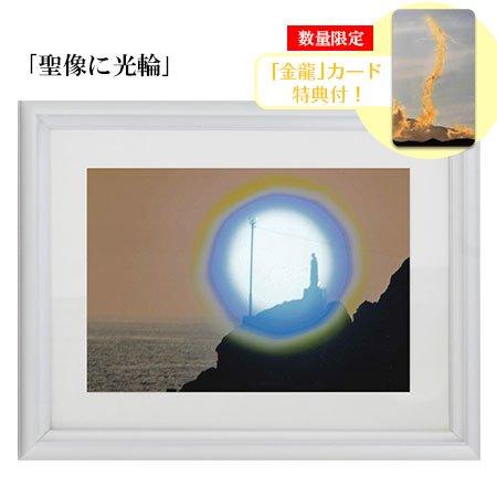 秋元隆良 奇跡の写真 2L版「聖像に光輪」【金龍カード特典付!】代引き不可