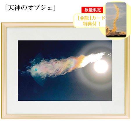 秋元隆良 奇跡の写真「天神のオブジェ」【金龍カード特典付!】代引き不可