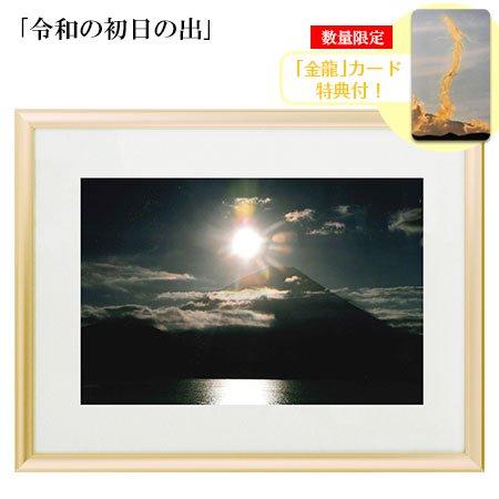 秋元隆良 奇跡の写真「令和の初日の出」【金龍カード特典付!】代引き不可