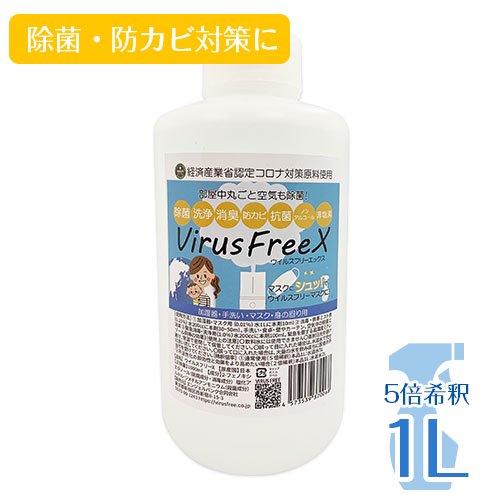 Virus Free X ウィルスフリーエックス 1L