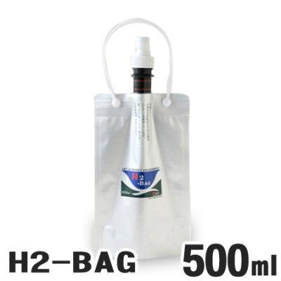 水素水用真空保存容器 H2-BAG 500ml
