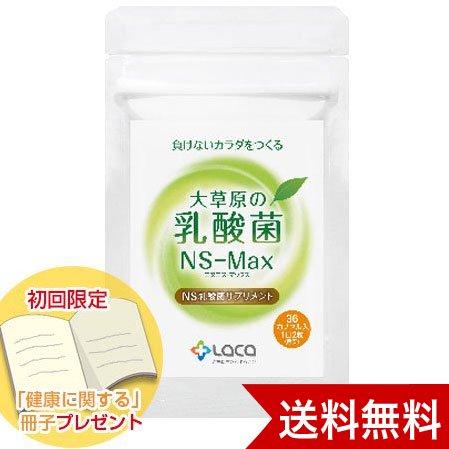 ラクア 大草原の乳酸菌 NS-Max 36カプセル 1袋
