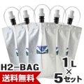 H2-BAG 水素水用真空保存容器 1L 5個セット