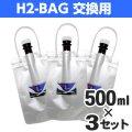 H2-BAG 交換用 水素水用真空保存容器 500ml 3個セット