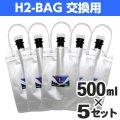 H2-BAG 交換用 水素水用真空保存容器 500ml 5個セット
