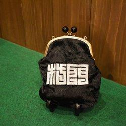 【murakado】村門(黒) ベロアロングポーチ! MURAKADO (BK)|long pouch [DW1-297]【クリックポスト可】