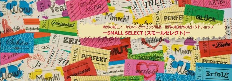 海外紙もの・輸入マスキングテープ通販のスモールセレクト   スクラップブッキング・クラフト用品店