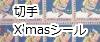 切手・クリスマスシール