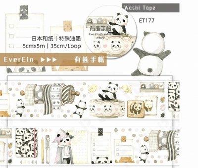 【限定品/特殊インク】海外製マスキングテープ -パンダ手帳 EverEin