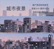 【限定品】海外製 マスキングテープ -城市夜景