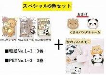 【限定品】パンダの和紙+PETテープ6巻セット スペシャルおまけつき Everein