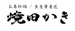 【生産者直送】境田かき|広島牡蠣を産地直送