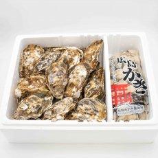 広島牡蠣殻つき(20個)・むきみ(1kg)セット