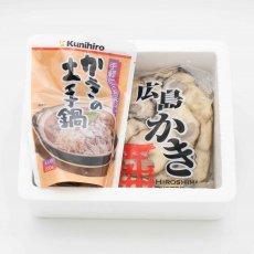 牡蠣の土手鍋セット(広島牡蠣むきみ500g)