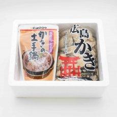 牡蠣の土手鍋セット(広島牡蠣むきみ 1kg)