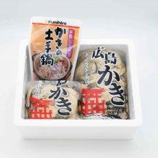 牡蠣の土手鍋セット(広島牡蠣むきみ 1.5kg)