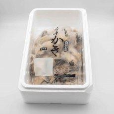【瞬間冷凍】広島牡蠣 冷凍1kg