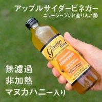 ゴルターズ マヌカハニー入りアップルサイダービネガー350ml【りんご酢】
