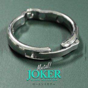 【数量限定各20】JOKER スライドアジャスター メタルリング ローエンドモデル 213 グランスリング ペニスリング
