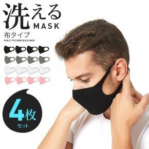 【4枚セット】洗えるマスク 布タイプ 秋用 レギュラーサイズ 010 ブラック 黒マスク