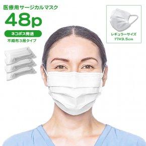 【48枚セット】医療用サージカルマスク レギュラーサイズ 015 3層 白 ホワイト 医療用マスク 使い捨て