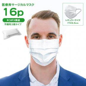 【16枚セット】医療用サージカルマスク レギュラーサイズ 020 3層 白 ホワイト 医療用マスク 使い捨て