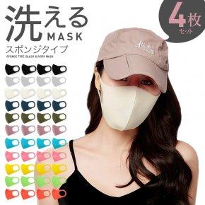 【4枚セット】洗えるマスク スポンジタイプ レギュラーサイズ 070 ウレタンマスク ブラック アイボリー 黒 白