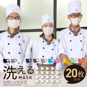 【20枚セット】 洗えるマスク スポンジタイプ レギュラーサイズ 070-20 ウレタンマスク ブラック 黒マスク 立体 アイボリー 白