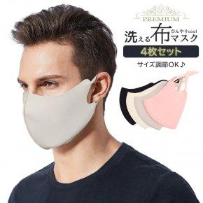 【4枚セット】 洗えるマスク 耳紐調節 布タイプ アイスシルク レギュラーサイズ 220