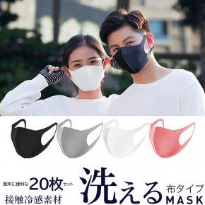 【20枚セット】洗えるマスク 布タイプ 秋用 レギュラーサイズ 接触冷感 cool ブラック 黒マスク