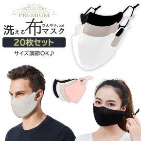 【20枚セット】 洗えるマスク 耳紐調節 布タイプ 接触冷感 ひんやりマスク アイスシルク レギュラーサイズ 2210 冷感マスク