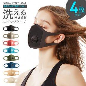 【4枚セット】 洗えるマスク スポンジタイプ 通気口 換気口 エアベンチレーター レギュラーサイズ 370 ウレタンマスク