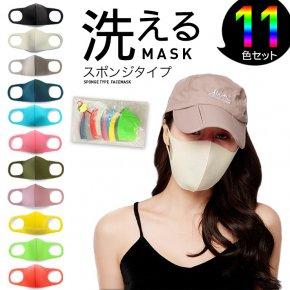 【11色セット】洗えるマスク スポンジタイプ レギュラーサイズ 711 ウレタンマスク ブラック アイボリー 黒 白