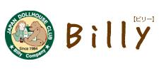 Billy 〜ビリーの手作りドールハウスキット〜
