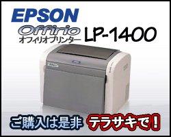 EPSON(エプソン) Offirio(オフィリオ) モノクロページプリンター LP-1400