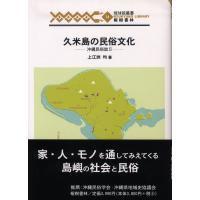 14 久米島の民俗文化―沖縄民俗誌Ⅱ - (有)榕樹書林
