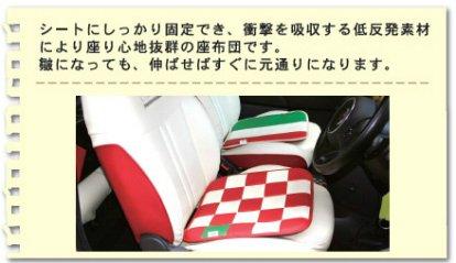 【即納】CABANA トリコローレ シングルシート クッション