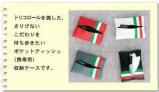 【お取り寄せ】CABANA トリコローレ ポケットティッシュケース