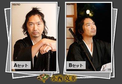 小西克幸 生写真セット - KEN-SHOP(ケンショップ)|賢プロダクション公式オンライン通販